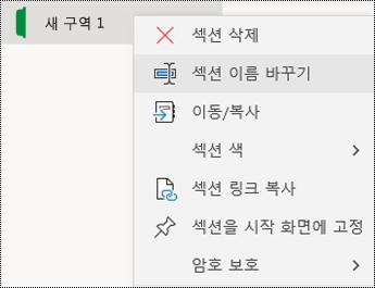 Windows 10용 OneNote에서 섹션 탭의 이름을 바꾸는 컨텍스트 메뉴 스크린샷.