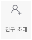 Android용 OneDroid에서 사용자 초대 단추