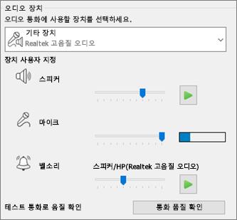 오디오 장치에서 스피커, 마이크, 신호음 장치 등의 사용자 지정 설정