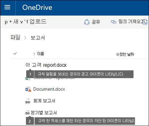 OneDrive 계정에서 문서 정책 팁 아이콘