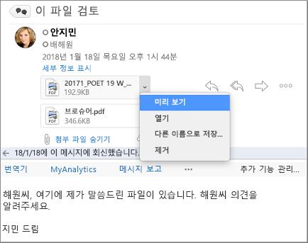 첨부 파일 미리 보기가 강조 표시된 읽기 창의 메시지