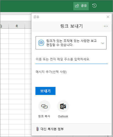 Excel의 공유 아이콘 및 대화 상자