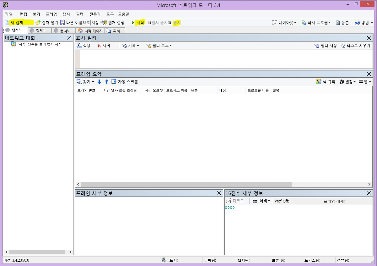 새 캡처, 시작, 중지 단추가 강조 표시된 Nemon의 사용자 인터페이스
