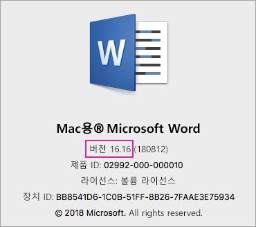 VL 2016 - Word 정보