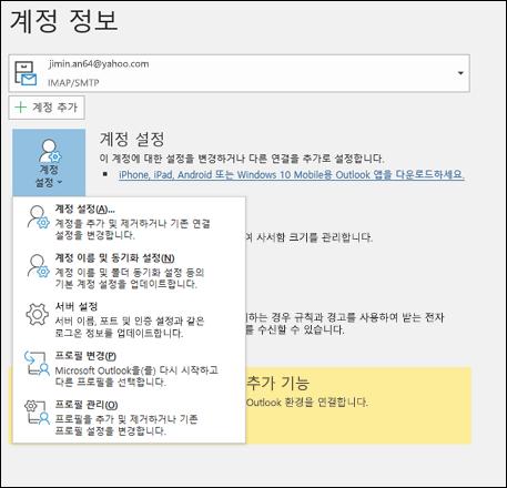 여러 종류의 계정 설정 Outlook에서 변경할 수 있는입니다.