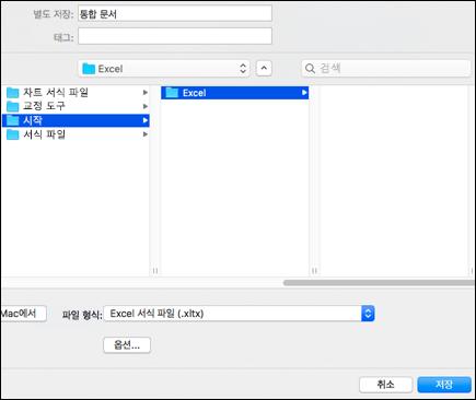 검색 결과에서 시작 폴더를 두 번 클릭 하 고 Excel 폴더를 두 번 클릭 한 다음 저장을 클릭 합니다.