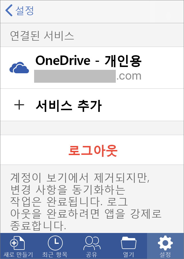 iOS용 Office에서 로그아웃 옵션 표시