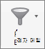 필터 메일 단추