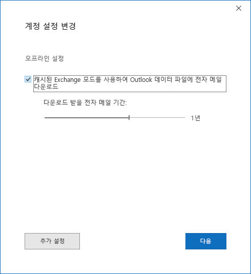 계정 설정 대화 상자의 Exchange 계정 설정 페이지입니다.