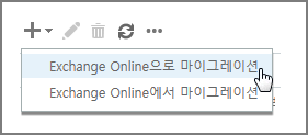Exchange Online으로 마이그레이션 선택