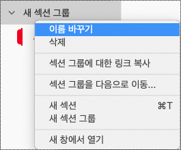 Mac용 OneNote에서 섹션 그룹 이름 바꾸기