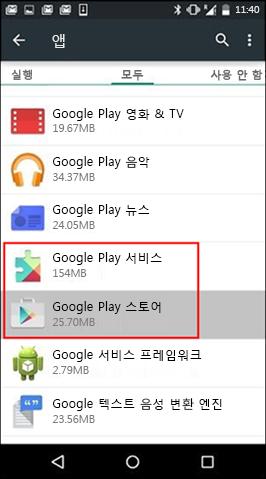 Google Play 스토어 앱 캐시 지우기