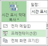 Project의 시간 표시 막대 복사 단추 및 메뉴