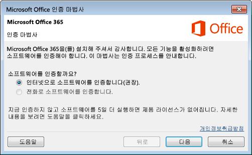 Office 365 인증 마법사