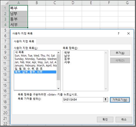 파일 > 옵션 > 고급 > 일반 > 사용자 지정 목록 편집의 사용자 지정 목록 대화 상자입니다. Excel 2007의 경우 Office 단추 > Excel 옵션 > Excel에서 가장 많이 사용하는 옵션 > 사용자 지정 목록 편집을 클릭합니다.