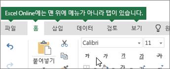 웹용 Excel의 홈, 삽입, 데이터, 보기 탭