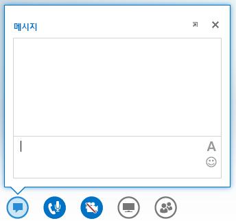 메신저 대화 단추 위에 커서를 놓으면 표시되는 메신저 창의 스크린샷