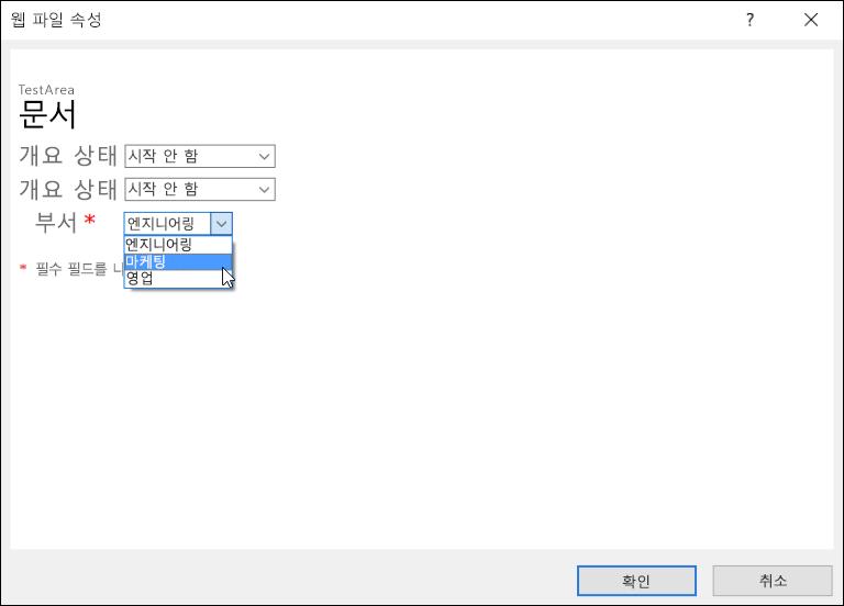 세 가지 옵션 목록이 표시된 부서 필드가 있는 웹 파일 속성 대화 상자