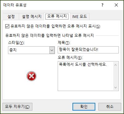데이터 유효성 검사 드롭다운 오류 메시지 옵션