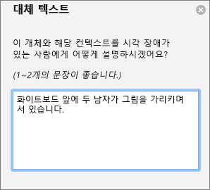 Outlook에서 이미지에 대체 텍스트를 추가하는 대체 텍스트 창