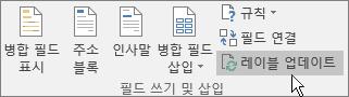 리본의 레이블 업데이트 단추를 클릭하여 레이블 전체에 변경 내용을 적용합니다.