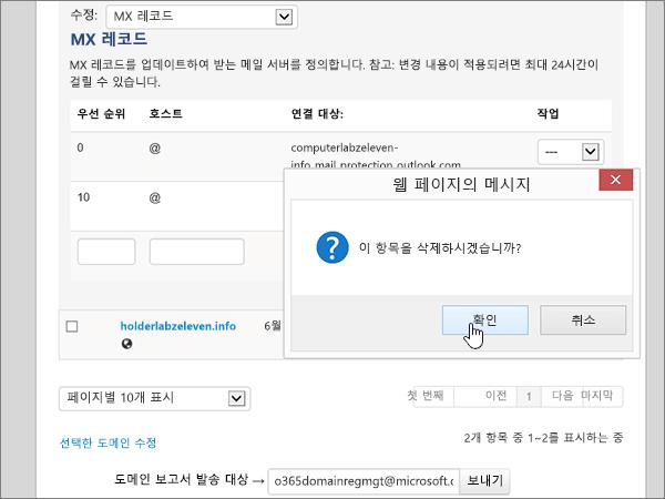 MyDomain-BP-Configure-2-5