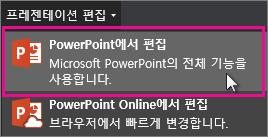 PowerPoint 데스크톱에서 편집