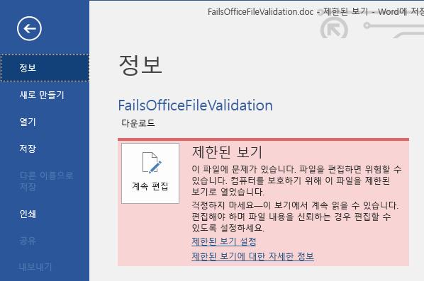 Office 파일 유효성 검사 실패 Backstage에 대한 제한된 보기