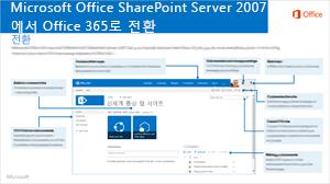 SharePoint 2007에서 O365