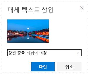 웹용 Outlook의 대체 텍스트 대화 상자