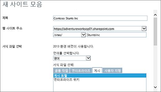 게시 포털이 강조 표시 된 새 사이트 모음 대화 상자 위쪽 절반