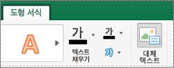 Mac 용 Excel의 리본 메뉴에 있는 셰이프에 대 한 대체 텍스트 단추