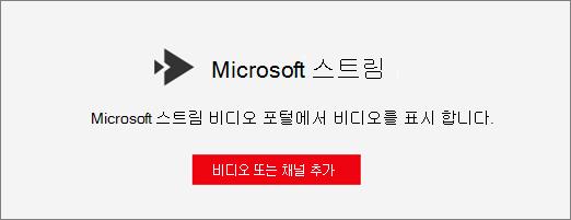 Microsoft Stream 웹 파트
