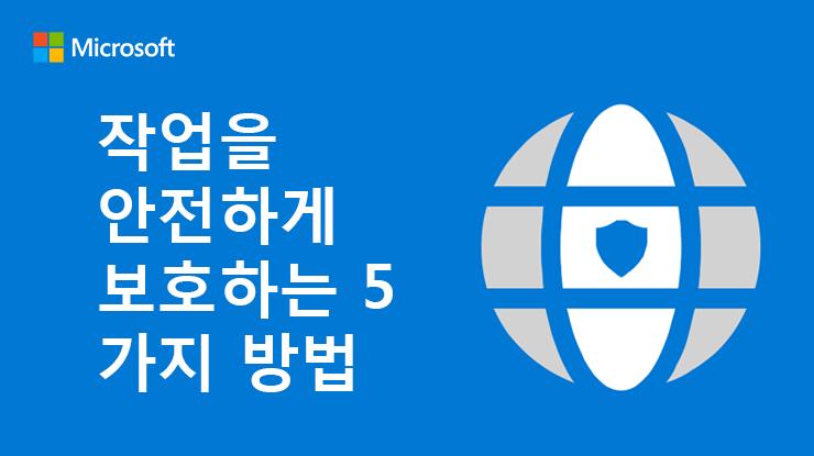 작업을 안전하게 보호하는 5가지 방법 인포그래픽