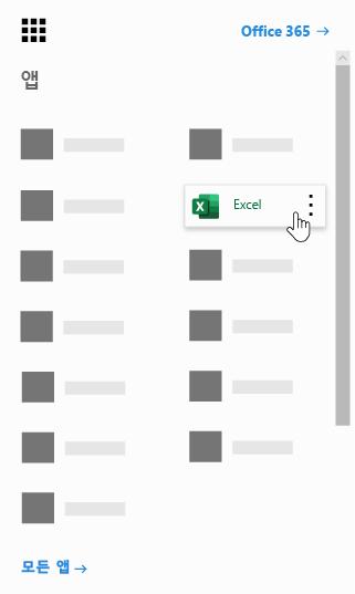 Excel 앱이 강조 표시된 Office 365 앱 시작 관리자