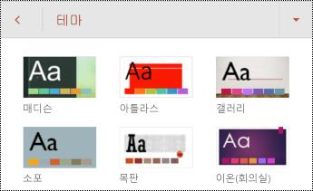 Android 용 PowerPoint의 슬라이드 테마