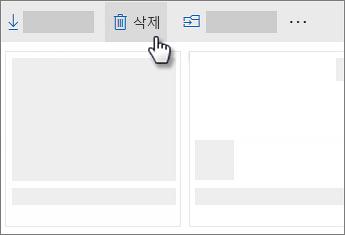 OneDrive에서 파일을 삭제 하는 스크린샷