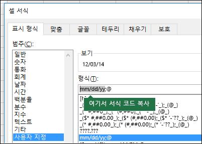 Excel에서 형식 문자열을 만들도록 서식 > 셀 > 숫자 > 사용자 지정 대화 상자를 사용하는 예입니다.