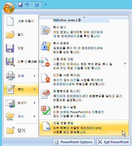 Office 단추를 선택 하 고 준비를 선택한 다음 파일에 대 한 링크 편집을 선택 합니다.