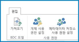 BDC 모델 가져오기 단추 및 사용 권한 설정이 표시된 Business Connectivity 설정의 편집 리본 메뉴 스크린샷
