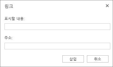 하이퍼링크 정보에 대한 표시 텍스트 및 주소 필드가 있는 링크 대화 상자의 스크린샷