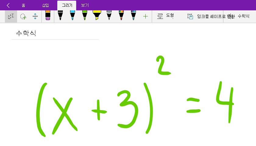 Windows 10 용 OneNote에서에서 수학 수식 작성