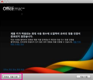 Mac용 Office 전화로 정품 인증 스크린샷