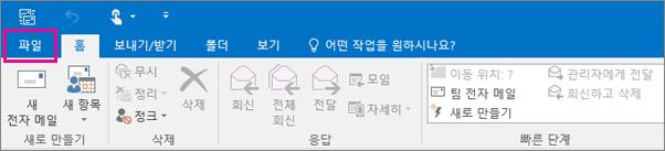Outlook 2016 리본 메뉴의 모양입니다.