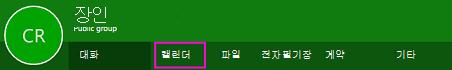 OWA에서 그룹 리본 메뉴에서 일정 단추
