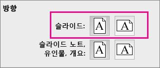 Mac용 PPT 페이지 방향