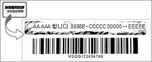 호일 코팅을 긁어서 제품 키 확인