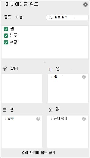 Excel의 피벗 테이블 필드 목록 대화 상자 예