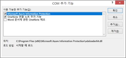 COM 추가 기능 관리 대화 상자를 사용하여 원치 않는 추가 기능을 사용하지 않도록 설정하거나 제거