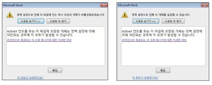 포함된 개체 ActiveX 컨트롤 오류 메시지